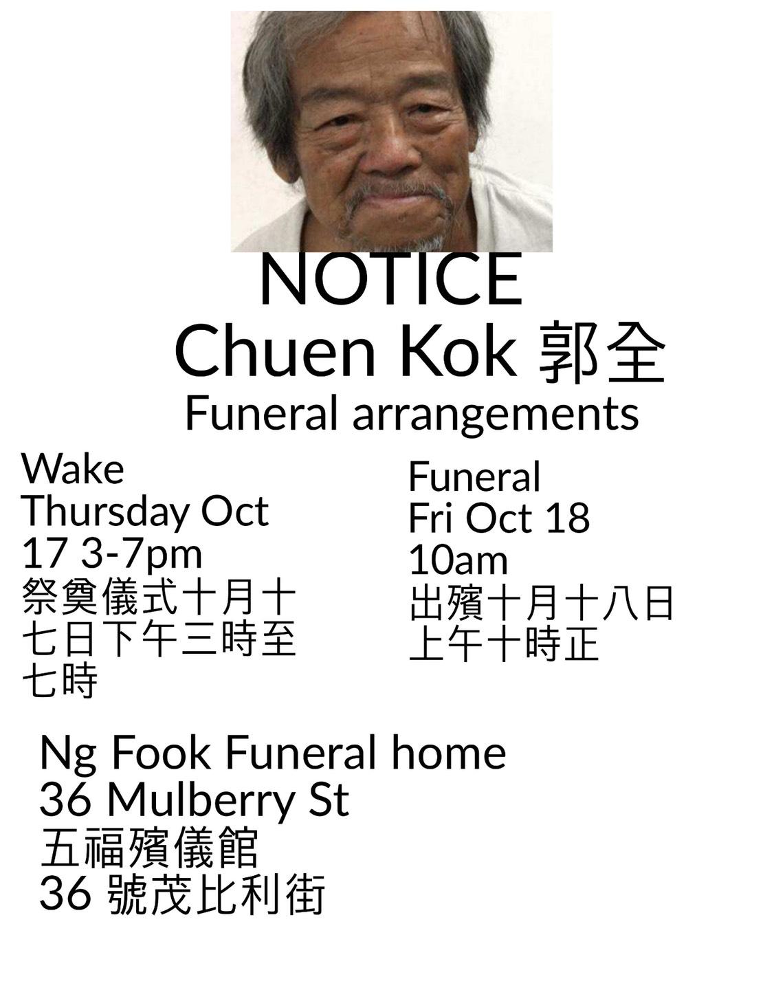 郭全葬禮海報。