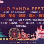 Hello Panda Festival 北美最大燈節活動,年末閃亮登場