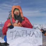 攻頂希姆隆峰 叫他們台灣第一