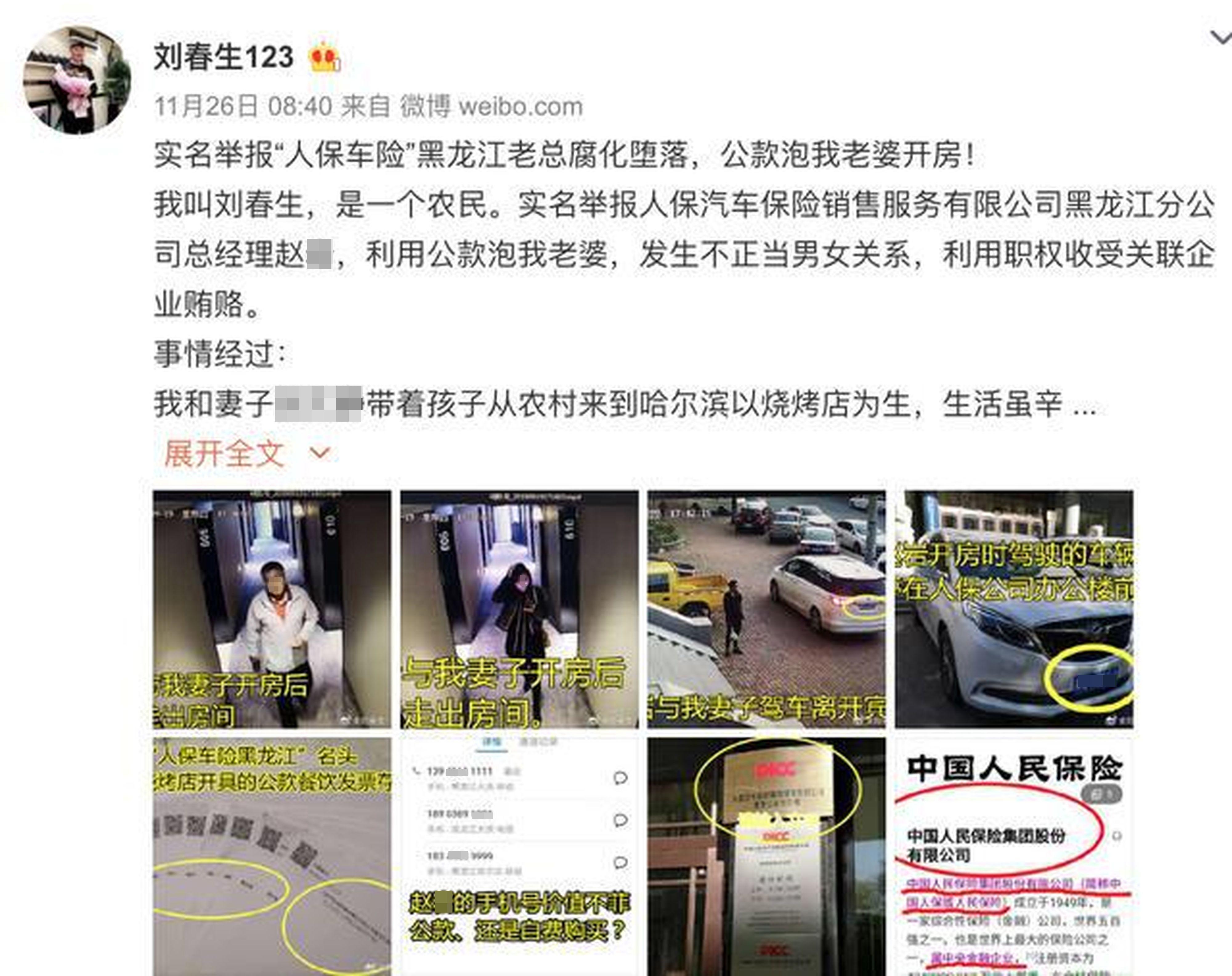 @劉春生123在個人微博舉報,指控妻子與一名燒烤店顧客有染。(取材自微博)