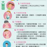 台灣醫療奇蹟/台大跨科整合 治兒癌大躍進