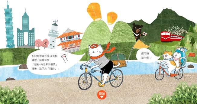 台灣好好玩活動等你來尋寶。(取自活動頁面)