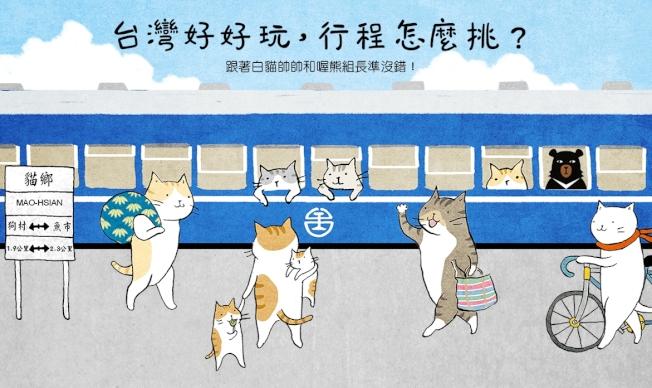 台灣好好玩活動視覺由插畫家貓小姐操刀,風格清新、可愛。(圖截取自活動頁面)