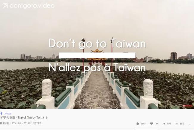 Tolt around the world的「不要去台灣」(Don't Go To Taiwan)影片,已經累積約10萬人次觀看。(取材自YouTube)