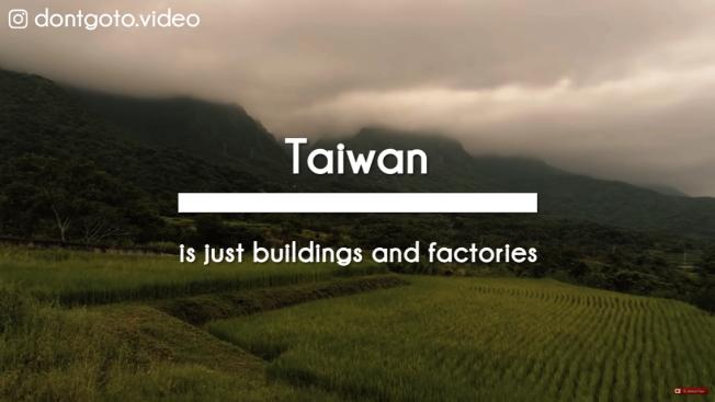 在敘述「台灣只有高樓與工廠」時,以台灣農團、森林、雲海等畫面來達到反串效果。(取材自YouTube)