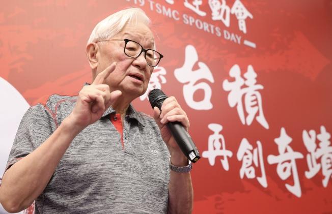 台積電運動會,已退休的創辦人張忠謀出席活動,並於會後接受媒體記者聯訪。(記者許正宏/攝影)