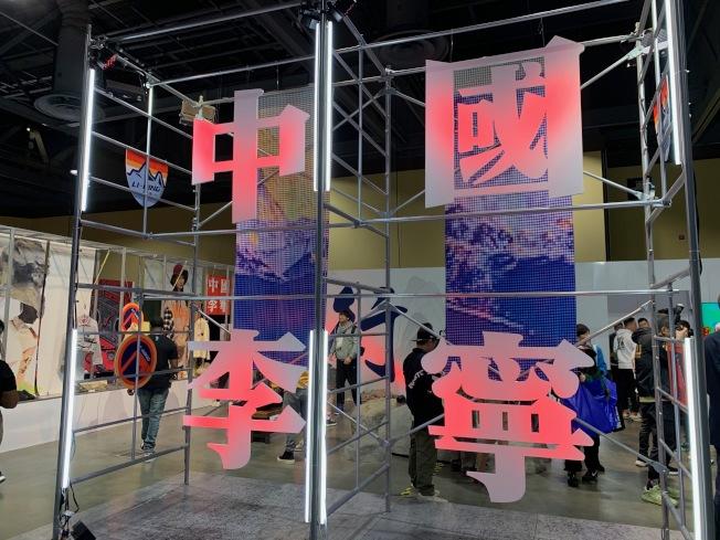 中國品牌李寧運動品牌首度亮相潮人展,招牌超搶眼。(記者馬雲/攝影)