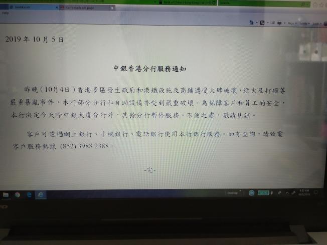 中銀公告遭到縱火。(取材自臉書)