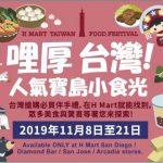 哩厚~台灣 H Mart舉辦台灣食品節