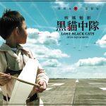 「黑貓中隊」紀錄片 12月1日上映