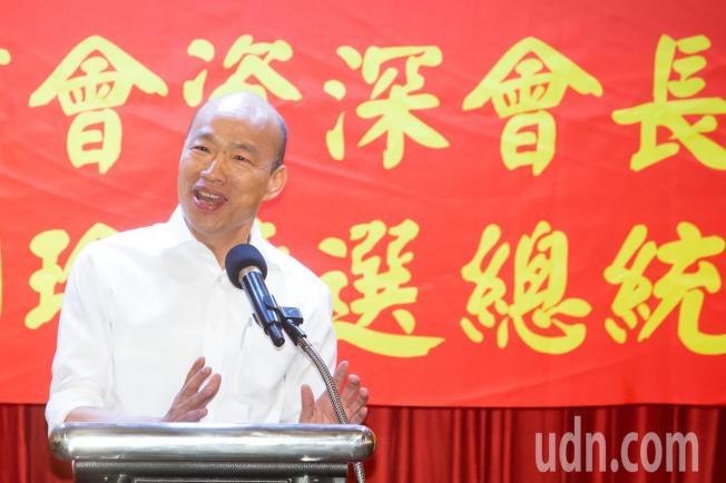 國民黨總統候選人韓國瑜出席「台商後援會」發表演說。記者季相儒/攝影