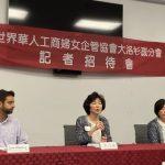 世華工商婦女會 辦亞裔防癌研討會