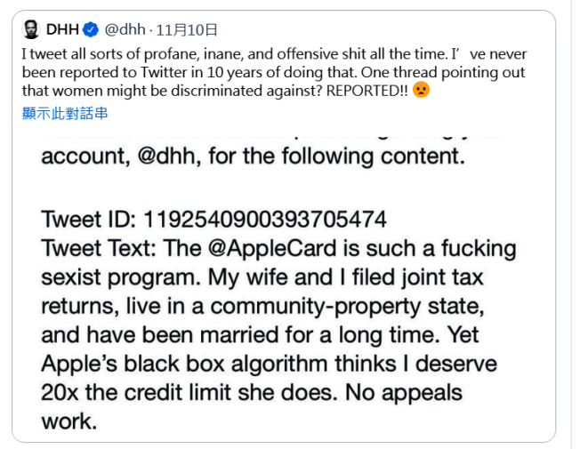 DHH說他十年來在推特髒話連篇,這次卻因開罵Apple Card,首度接到推特申訴回報。圖/擷自推特