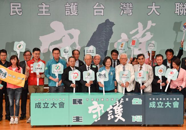 守民主護台灣大聯盟10日在台北舉行成立大會,總統府資政辜寬敏(前右四)與蔡英文總統(前右五)同台出席,包括民進黨、社民黨、台灣基進等多個本土社團與政黨皆到場參與,表態力挺蔡英文連任。(中央社)