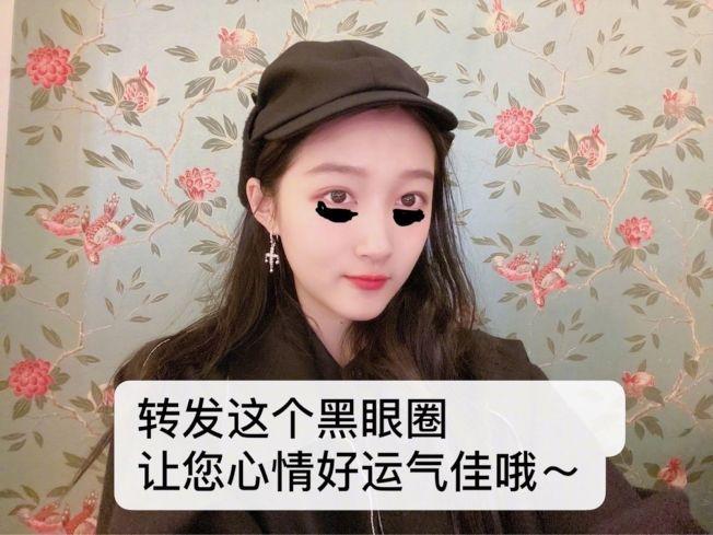 關曉彤自黑,幫自己畫上兩道又黑又粗的「眼袋」。(取材自微博)