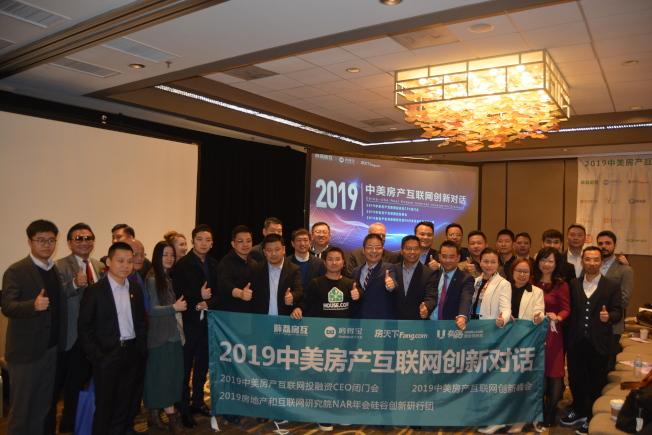 中美房產互聯網投資創新峰會暨中美房地產專家聯席會議10日下午舉行。不少房地產精英專程從中國來參與峰會。(記者劉先進/攝影)
