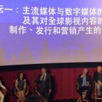 中美影視峰會:短視頻影響力愈來愈大