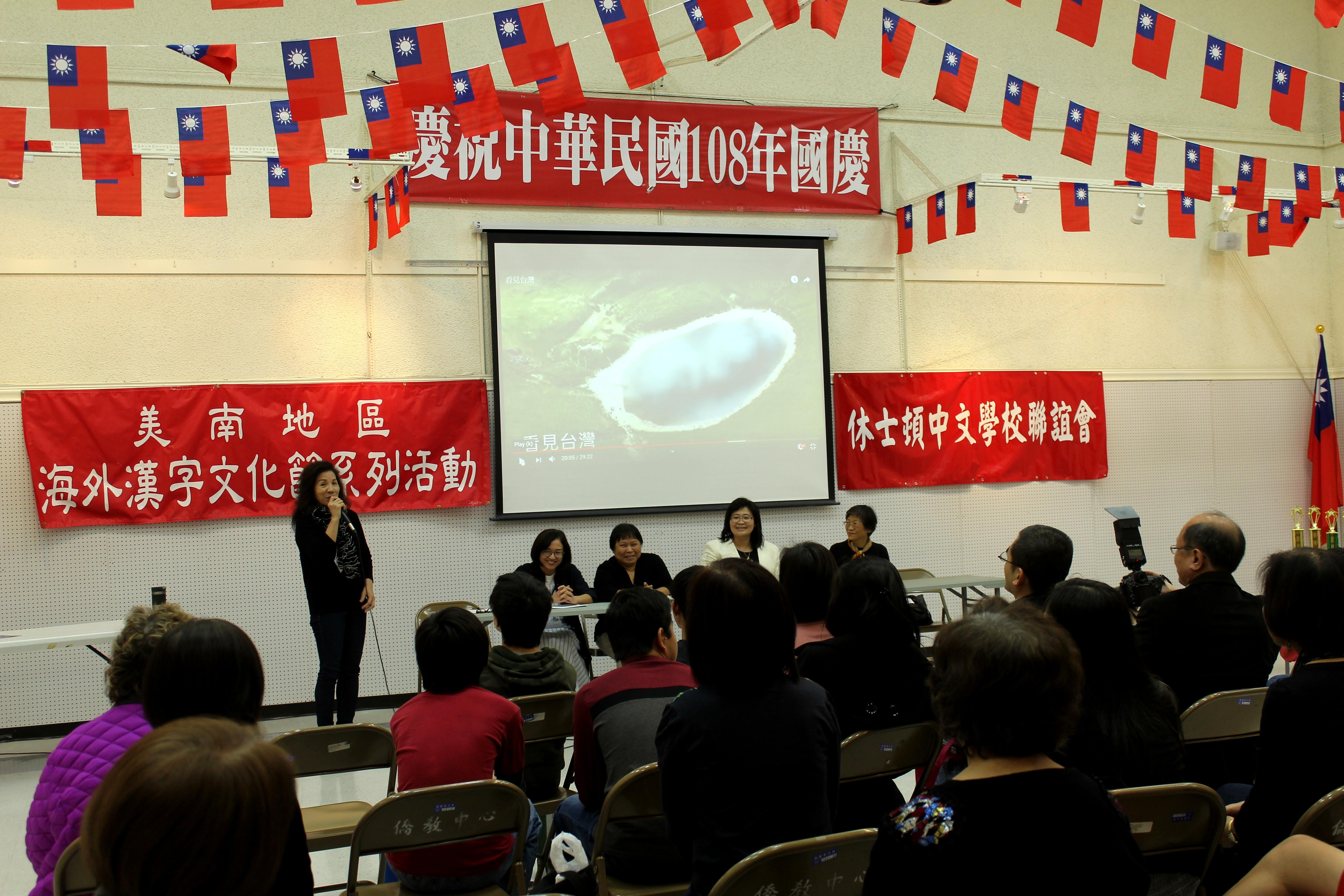 美南地區漢字文化節系列活動之一多媒體簡報比賽。(記者盧淑君/攝影)