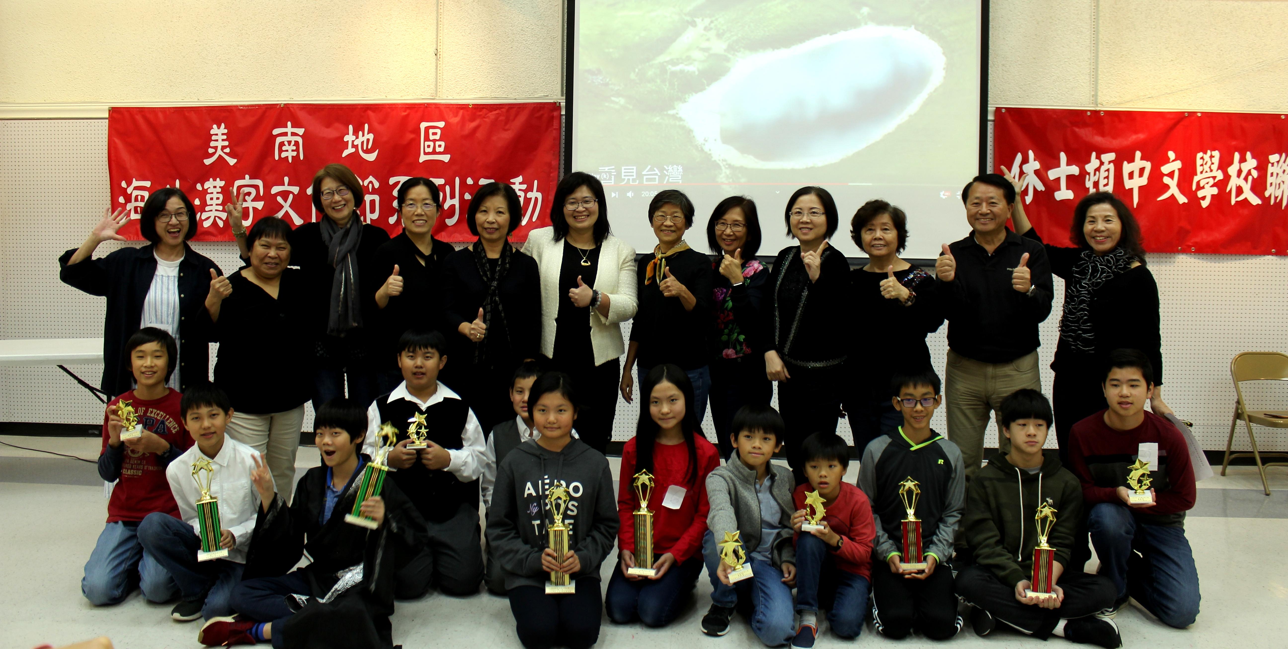 美南地區漢字文化節系列活動之一「多媒體簡報比賽」優勝隊伍和全體教師們合影。(記者盧淑君/攝影)