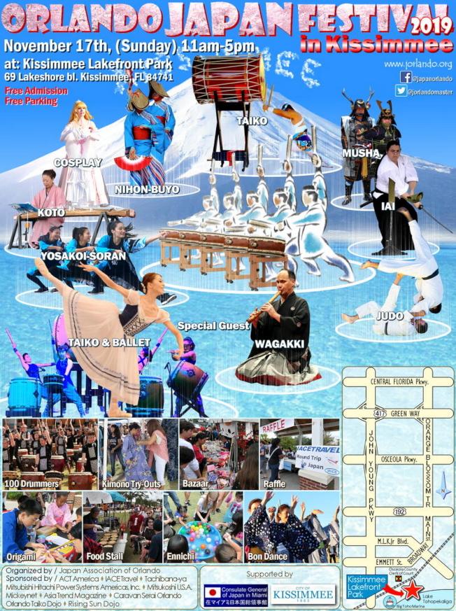 第19屆日本節將於11月17日在奇士美市湖濱公園登場。圖為海報。(主辦單位提供)