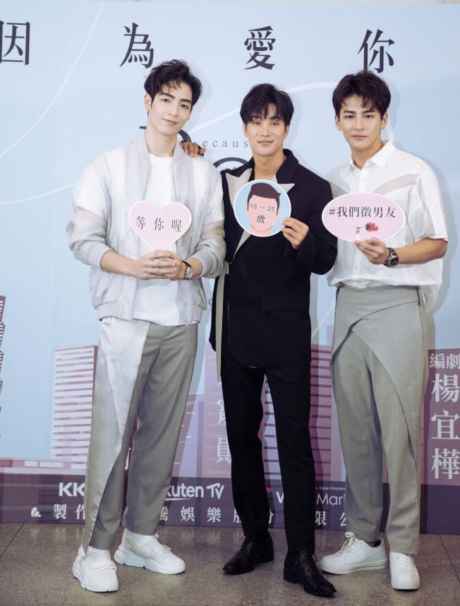 韓星李時剛(中)和張又瑋(右)及黃士杰一起演出新戲《2020因為愛你》 。 (圖:達騰娛樂提供)