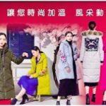 民族情    時尚風斯翰 & 斯語  為您打造最美寒冬!