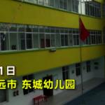 雲南無業男闖幼兒園潑強鹼 師生54人被灼傷