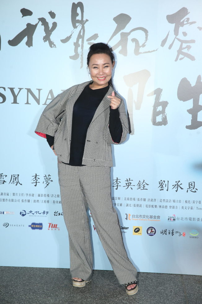 入圍金馬獎最佳女主角的呂雪鳳出席電影《 那個我最親愛的陌生人》首映會。(記者徐兆玄/攝影)