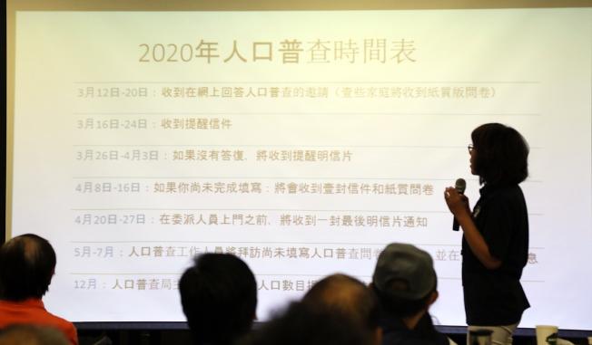 2020年人口普查工作時間表。(記者張蕙燕/攝影)