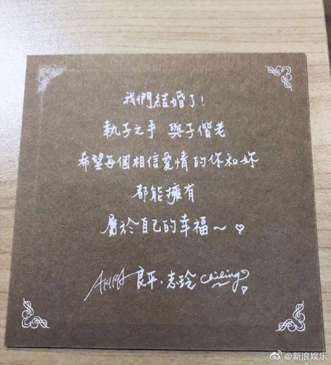 林志玲在夫妻合照的背後寫下一段文字。(圖:林志玲工作室提供)