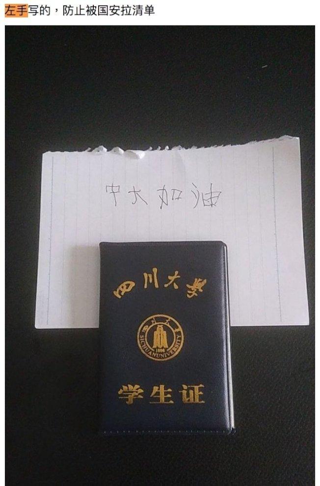 上百名中國學生上傳自己的個人證件,在網路上聲援港生。 圖擷自中國論壇「品蔥」