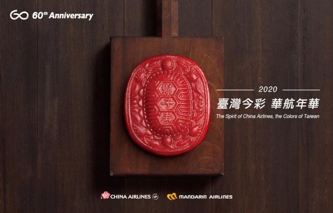 華航2020年月曆封面以台灣財子壽印痕的紅龜粿,傳遞給旅客真誠的祝福。圖/華航提供