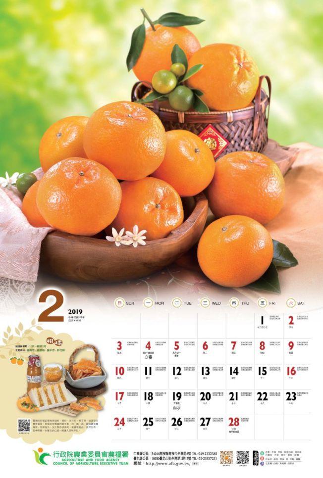 農委會水果月曆,大方又清爽。圖/取自農委會官網