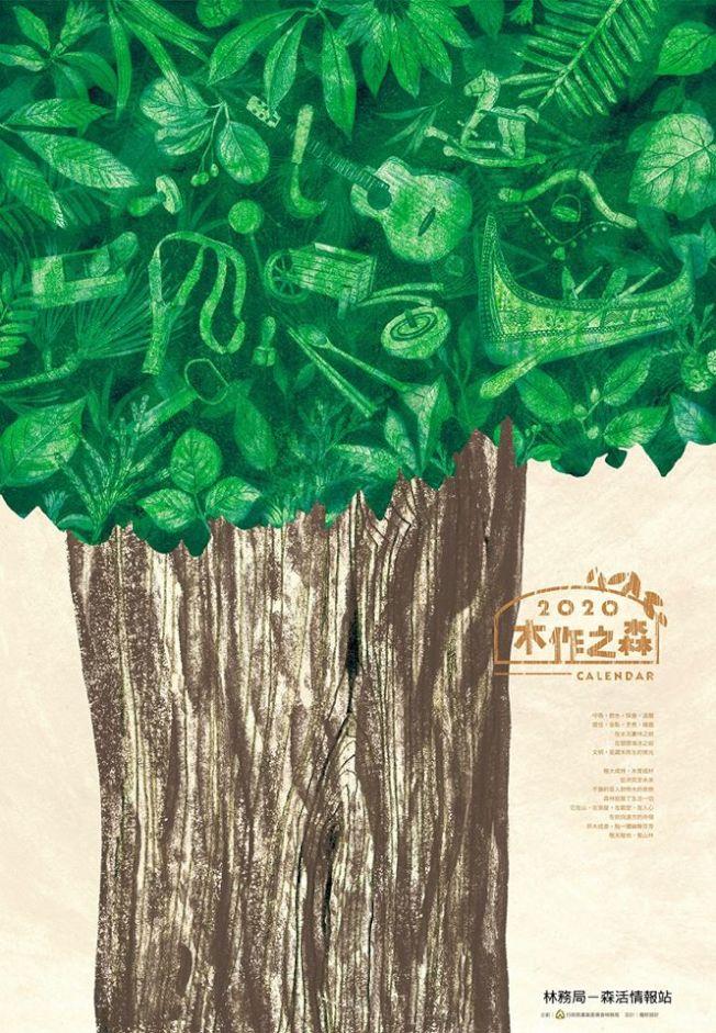 林務局2020年月曆主題是「木作之森」。圖/林務局提供