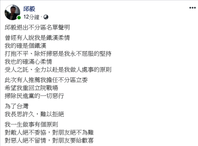 邱毅透過臉書發表聲明退出不分區名單。邱毅說,「若我出任不分區,會讓朋友為難,會讓某些國民黨同志不歡喜,我不會接受」。 (取材自邱毅臉書)