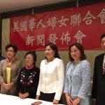 美國華人婦聯會 鐘學正任新會長