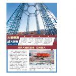 中國2020探測火星計畫曝光 建140米高塔柱模擬降落