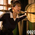 《中國女排》神還原 郎平女兒演活年輕的鐵榔頭
