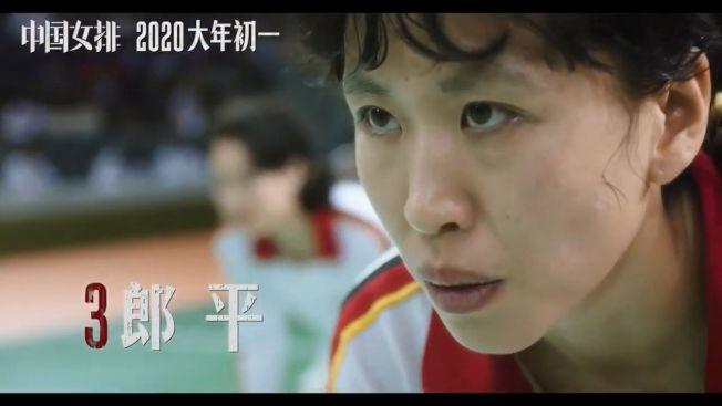 由白浪飾演年輕版的郎平,是最好不過的人選。(視頻截圖)