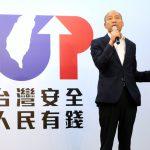 韓國瑜競選LOGO 「藍天再現,台灣UP」