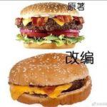 改編的差很多? 趙麗穎深夜曬漢堡對比圖暗懟新劇