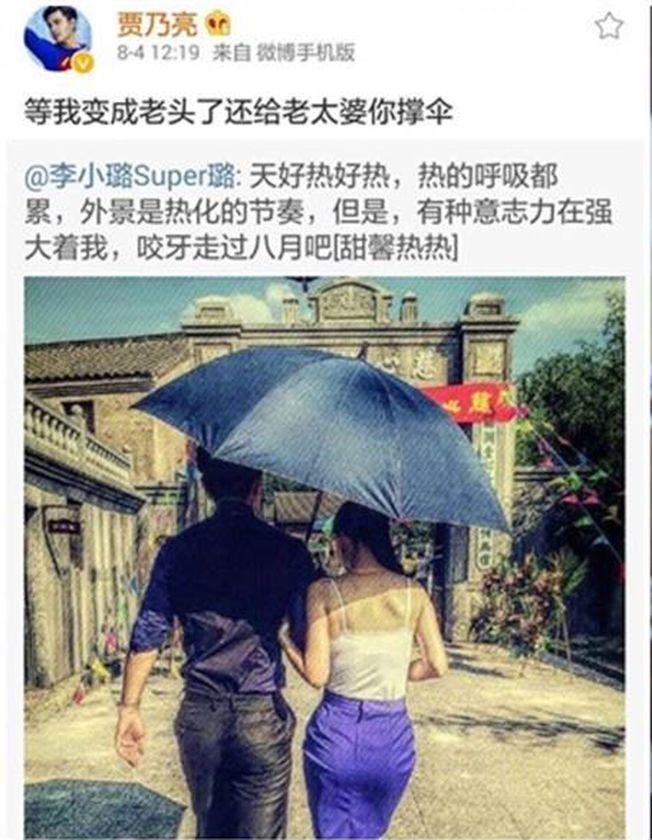 賈乃亮(左)當年為李小璐撐傘照,如今讓網友看了心酸不已。(取材自微博)