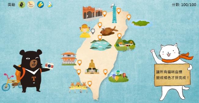 地圖尋寶活動讓你邊玩邊認識台灣。(圖:取自活動網站)