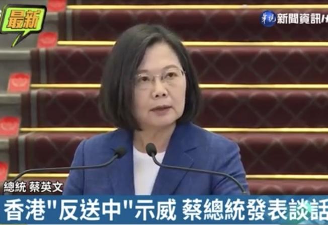 中華民國總統蔡英文支持香港反送中運動。(攝自華視新聞)