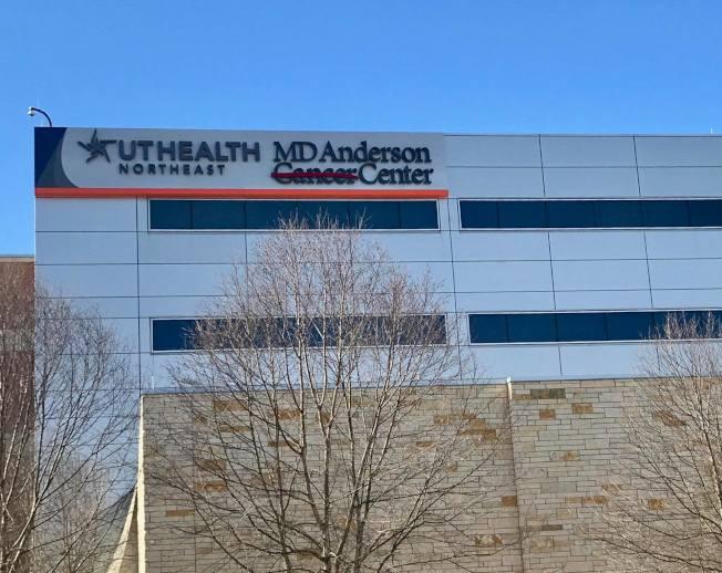 一名在安德森癌症中心醫治中的病患, 竟被官方指為已因醫療疏失死亡。(安德森癌症中心臉書)