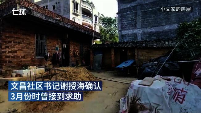 小文和父母居住的房屋。(視頻截圖)