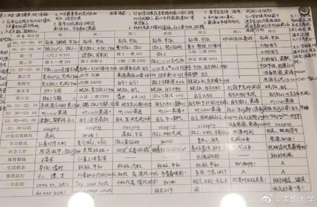 清華資優生的作息表。(取材自微博)