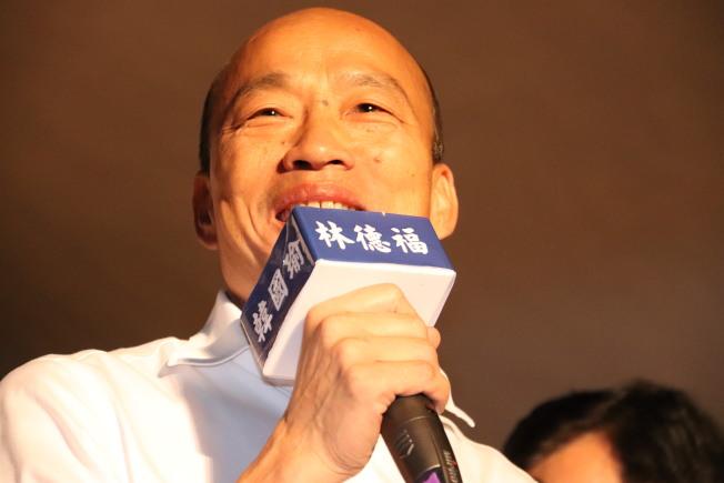 國民黨總統參選人韓國瑜。記者胡瑞玲/攝影