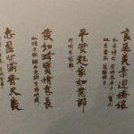 林志玲婚宴伴手禮曝光 有溫馨日本風還附上美照