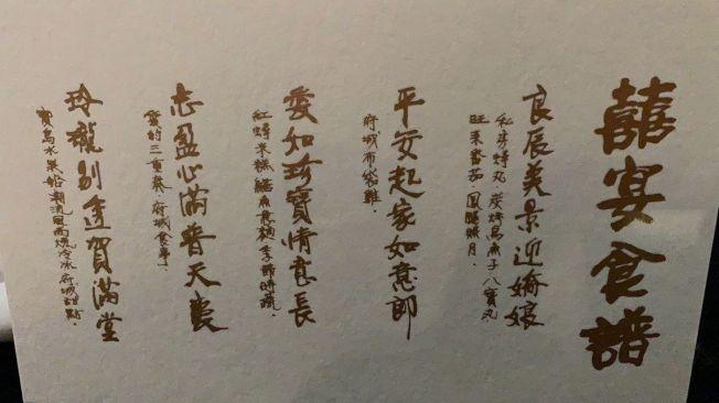 林志玲大婚宴菜單曝光。(取材自臉書)